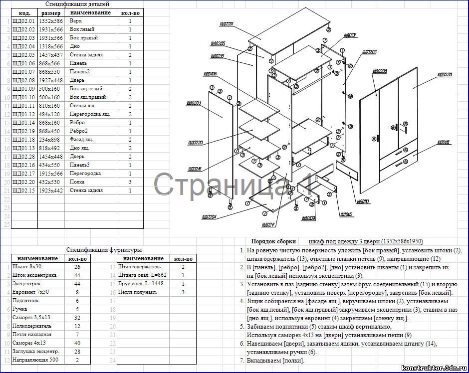 Сокол схемы сборки мебели